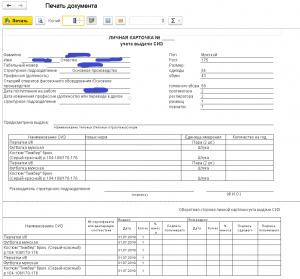 Автоматизация бухгалтерского учета